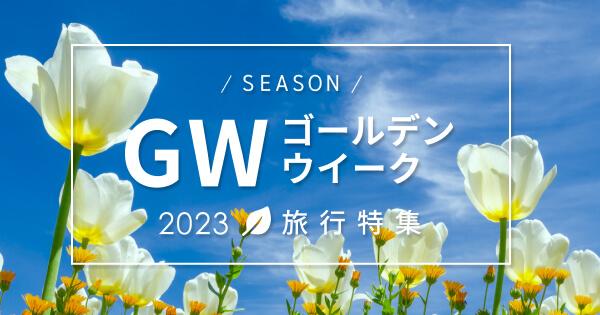GW旅行特集