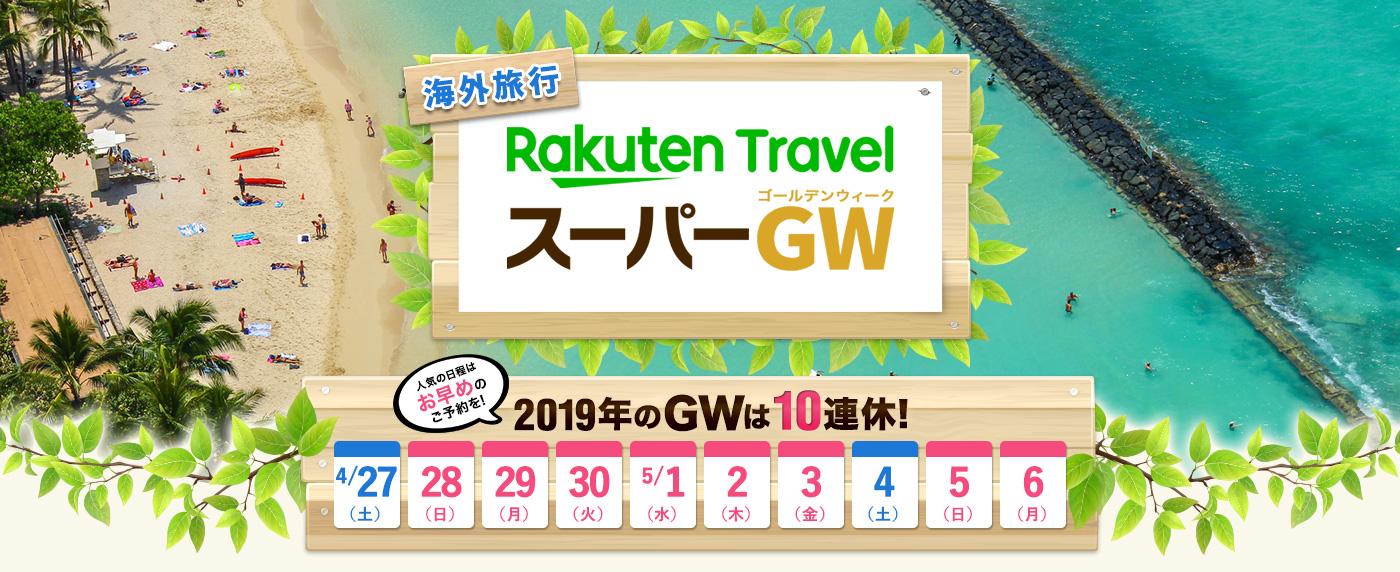 Rakuten TravelスーパーGW 2019年のGWは10連休!