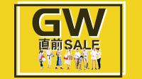 GW旅行ずらせばお得!