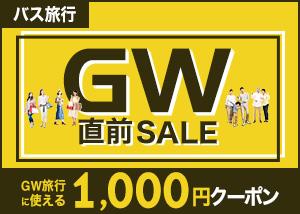 GW直前セール!おすすめバス旅行プラン掲載