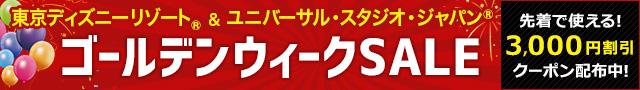 【ディズニー&USJ】楽天限定GWプラン!