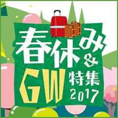 春休み&GW特集2017