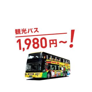 観光バス1,980円~!