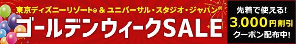 クーポン配布★ゴールデンウィークSALE