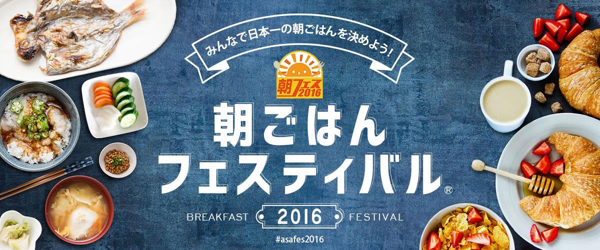 朝ごはんフェスティバル2016
