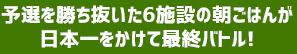 予選を勝ち抜いた6施設の朝ごはんが 日本一をかけて最終バトル!