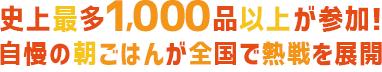 史上最多1,000品以上が参加!
