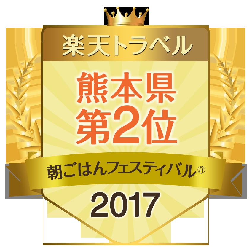 【朝ごはんフェスティバル(R)2017】熊本県第2位★食を楽しむ「こだわり朝食」付きプラン