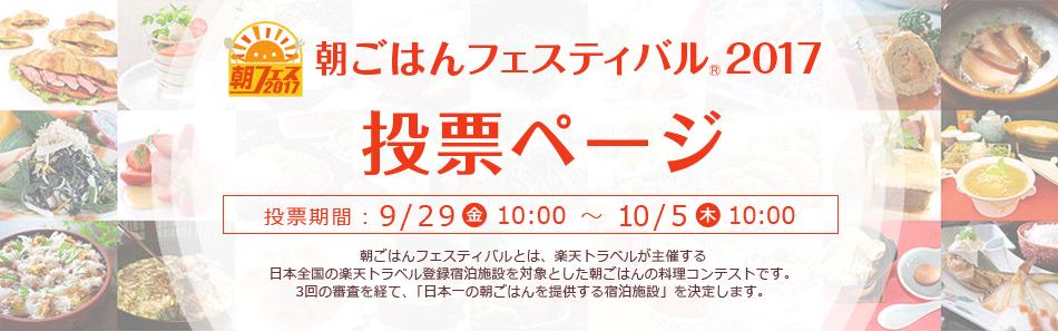 朝ごはんフェスティバル(R)2017 投票ページ 朝ごはんフェスティバルとは、楽天トラベルが主催する、日本全国の楽天トラベル登録宿泊施設を対象とした朝ごはんの料理コンテストです。3回の審査を経て、「日本一の朝ごはんを提供する宿泊施設」を決定します。
