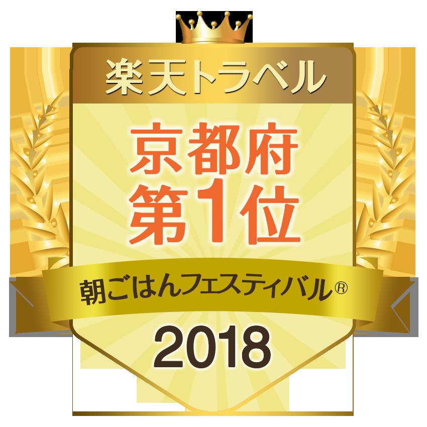 楽天トラベル京都府第1位 朝ごはんフェスティバル2018
