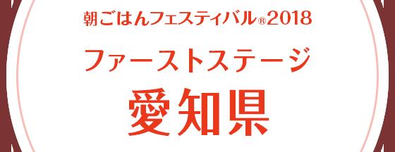 朝ごはんフェスティバル®2018 ファーストステージ 愛知県
