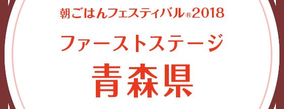 朝ごはんフェスティバル®2018 ファーストステージ 青森県