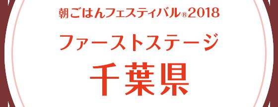 朝ごはんフェスティバル®2018 ファーストステージ 千葉県