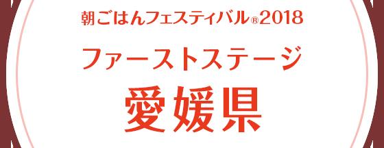 朝ごはんフェスティバル®2018 ファーストステージ 愛媛県