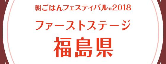 朝ごはんフェスティバル®2018 ファーストステージ 福島県