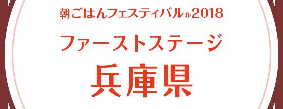 朝ごはんフェスティバル®2018 ファーストステージ 兵庫県