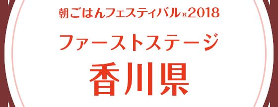 朝ごはんフェスティバル®2018 ファーストステージ 香川県