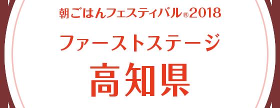 朝ごはんフェスティバル®2018 ファーストステージ 高知県