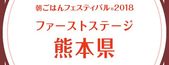 朝ごはんフェスティバル®2018 ファーストステージ 熊本県