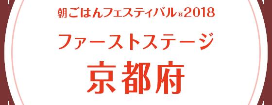 朝ごはんフェスティバル®2018 ファーストステージ 京都府