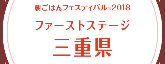 朝ごはんフェスティバル®2018 ファーストステージ 三重県