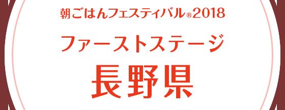 朝ごはんフェスティバル®2018 ファーストステージ 長野県