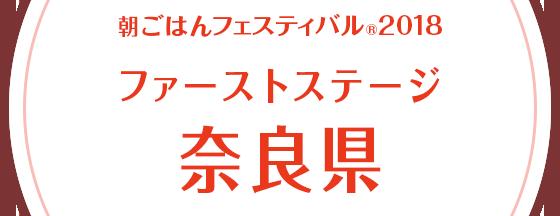 朝ごはんフェスティバル®2018 ファーストステージ 奈良県