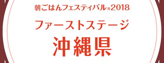 朝ごはんフェスティバル®2018 ファーストステージ 沖縄県