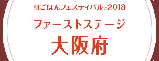 朝ごはんフェスティバル®2018 ファーストステージ 大阪府