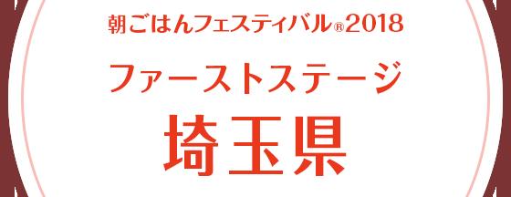 朝ごはんフェスティバル®2018 ファーストステージ 埼玉県