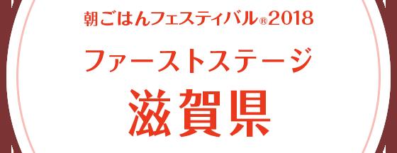 朝ごはんフェスティバル®2018 ファーストステージ 滋賀県