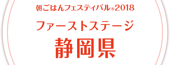 朝ごはんフェスティバル®2018 ファーストステージ 静岡県