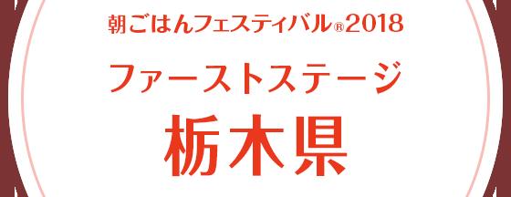 朝ごはんフェスティバル®2018 ファーストステージ 栃木県