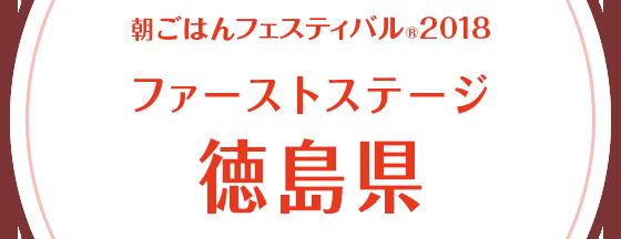 朝ごはんフェスティバル®2018 ファーストステージ 徳島県