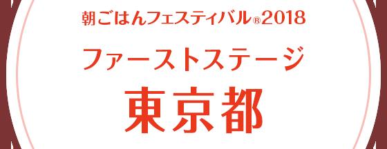 朝ごはんフェスティバル®2018 ファーストステージ 東京都