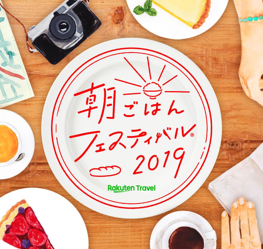 朝ごはんフェスティバル2019