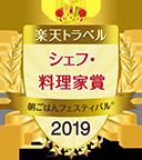 シェフ・料理家賞