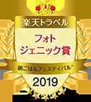 フォトジェニック賞