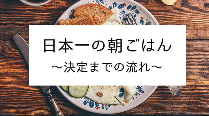 日本一の朝ごはん、決定までの流れ