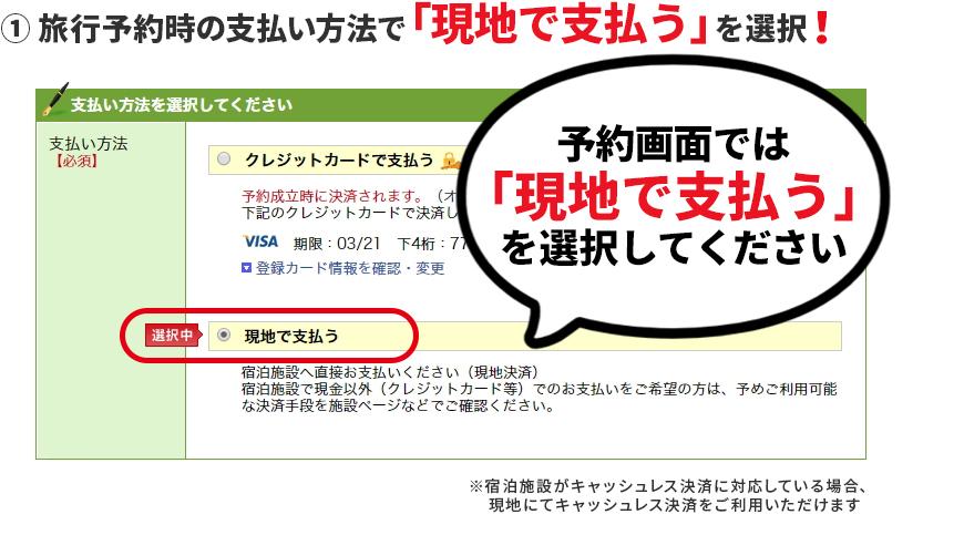 ① 旅行予約時の支払い方法で「現地で支払う」を選択!