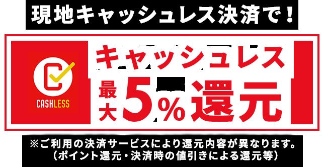 キャッシュレス決済(現地)で、ホテル宿泊料金最大5%還元!
