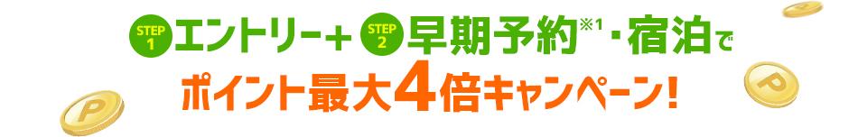 step1エントリー+step2早期予約※・宿泊でポイント最大4倍キャンペーン!