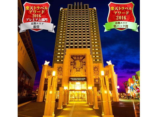 ザ パーク フロント ホテル アット ユニバーサル・スタジオ・ジャパン TM
