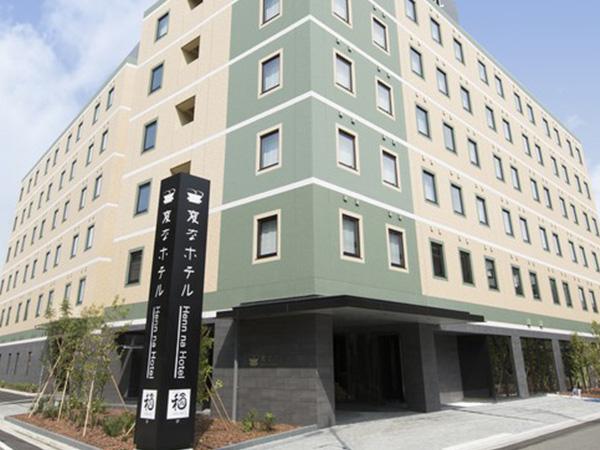 変なホテル東京 羽田(2018年10月3日オープン)