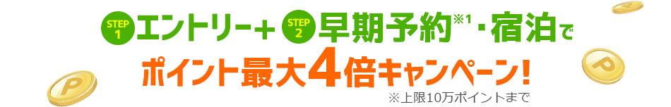 step1エントリー+step2早期予約・宿泊でポイント最大4倍キャンペーン!