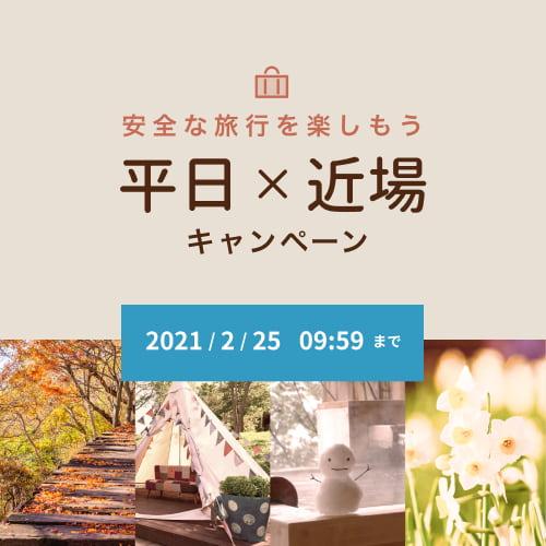 【冬春旅セール】温泉・蟹・しゃぶしゃぶ! バイキング1泊2食付きが特別価格