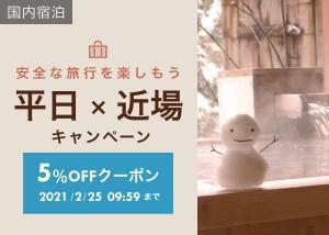 平日×近場キャンペーン