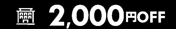 国内宿泊 2,000円OFF