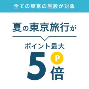夏の東京旅行がポイント最大5倍
