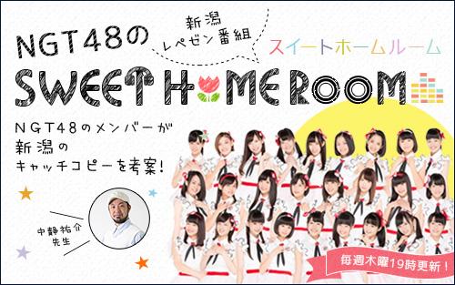 NGT48のSWEET HOMEROOM